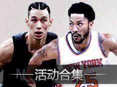 《NBA篮球大师》封测活动