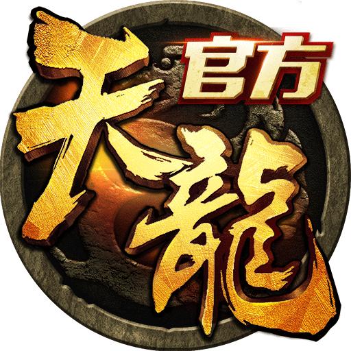天龙八部3D手游下载v1.361.0.0 安卓版