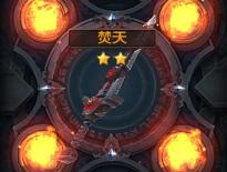 《风之旅团》新武器视频介绍-巨剑