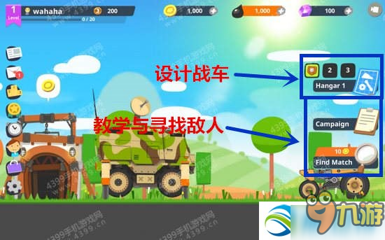 超级战车大作战游戏攻略综合篇 超级战车大作战怎么玩 九游手机游戏