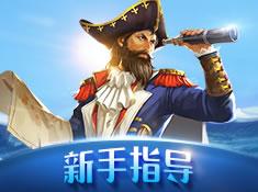 《无敌大航海》新手指引