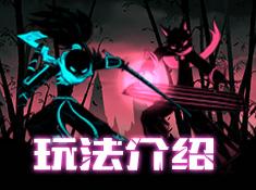 《火柴人联盟2》玩法介绍