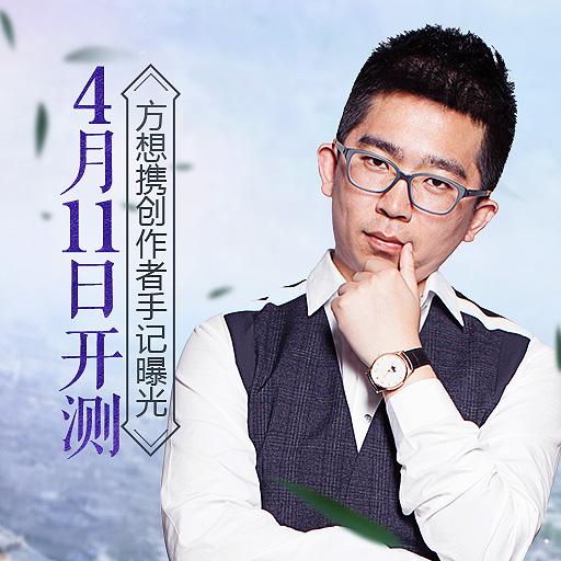 《五行天手游》4月11日震撼开测创作者手记曝光