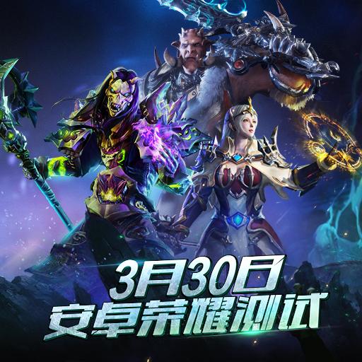 《魔龙世界》3月30日荣耀测试 经典一触即发
