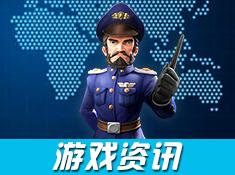 《战地指挥官》游戏资讯