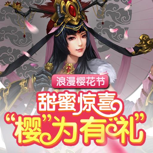 """《将魂录》樱花活力绽放 12重惊喜""""樱""""为有礼"""