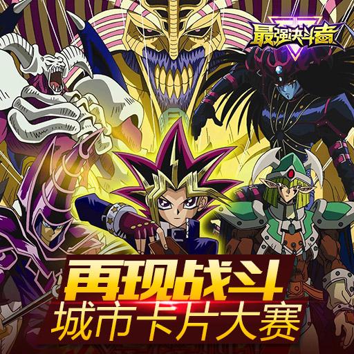 《最强决斗者》游戏王魔陷卡介绍