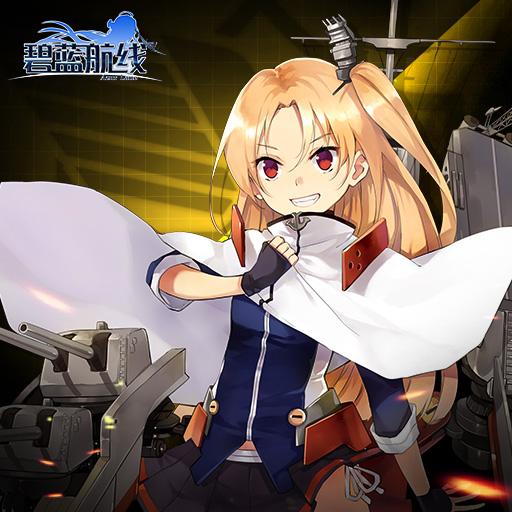 《碧蓝航线》新船来袭!东煌之光平海号巡洋舰!