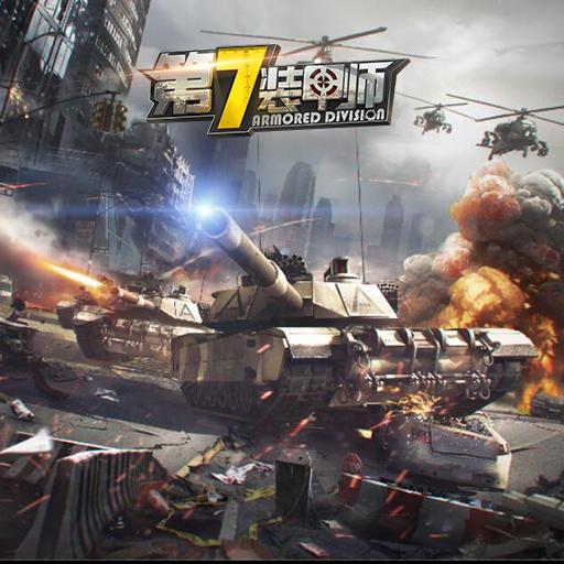 超酷炫3D战争策略手游 《第7装甲师》在召唤