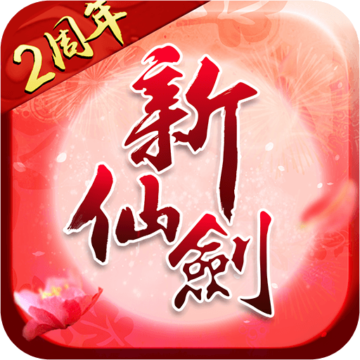 新仙剑奇侠传_图标