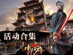 《中华英雄》活动合集