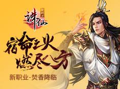 《诛仙手游》年度资料片焚香现世30号上线