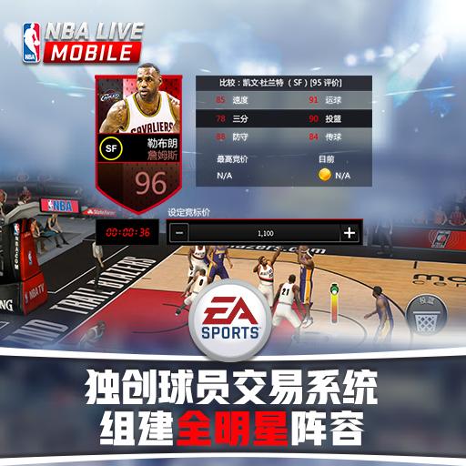 《NBA LIVE》新手攻略-升级篇(1)