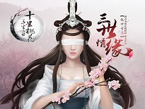 《三生三世十里桃花》宣传视频