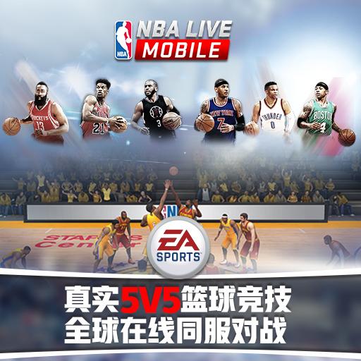 《NBA LIVE》游戏操作简介