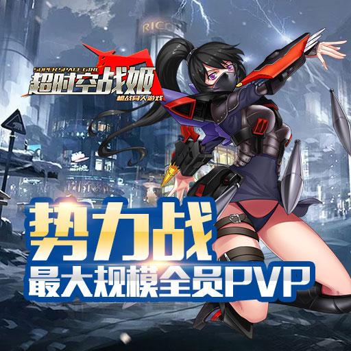 势力战 《超时空战姬》最大规模全员PVP!