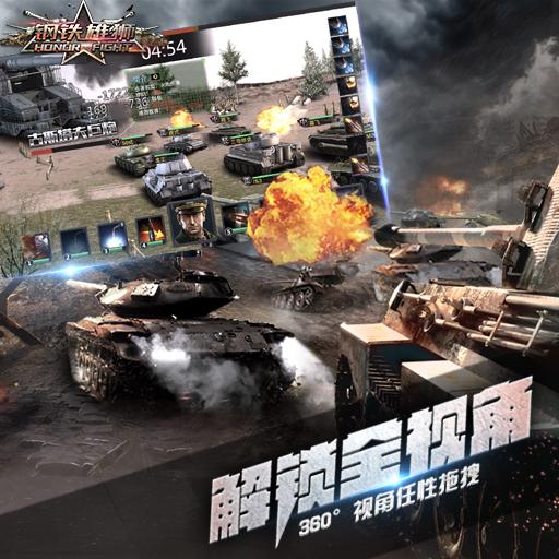 """《钢铁雄狮》""""军武""""评测:更有代入感的3D坦克"""