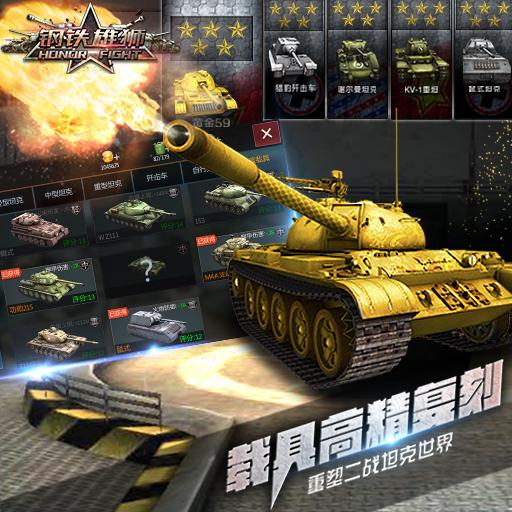 《钢铁雄狮》坦克升级及升星