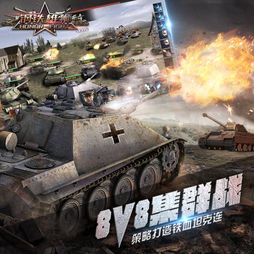 《钢铁雄狮》万金油阵容突前线 大玩策略坦克战
