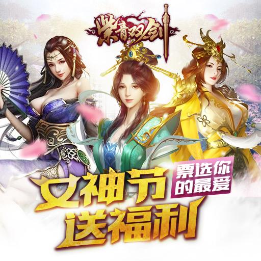 《紫青双剑》票选最爱女神 送海量京东卡