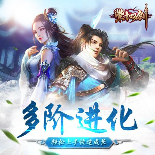 《紫青双剑》新手快速升级指南
