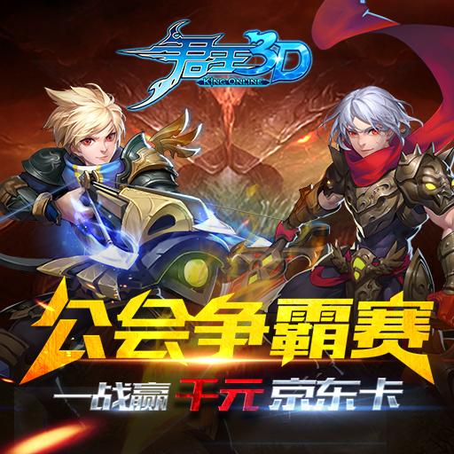 《君王3D》公会争霸赛 一战赢千元京东卡