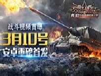 《钢铁雄狮》安卓首发 爆燃战斗视频抢先看