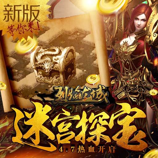 《烈焰龙城》新版即将来袭 迷宫玩法首曝