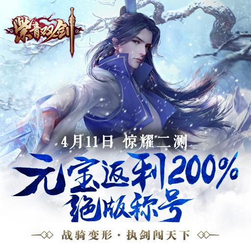 《紫青双剑》11日惊耀二测 战骑变形执剑天下