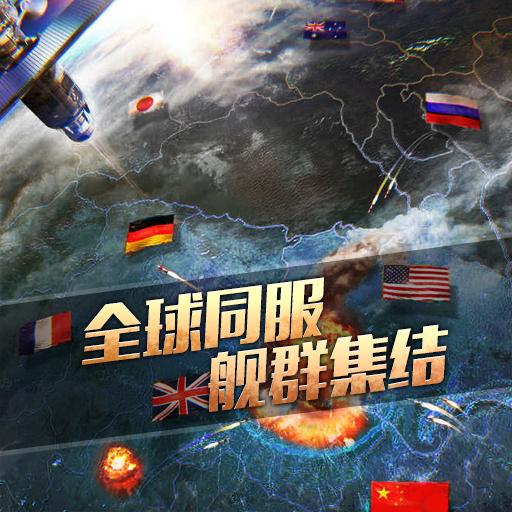 《舰队指挥官》舰群集结全球同服