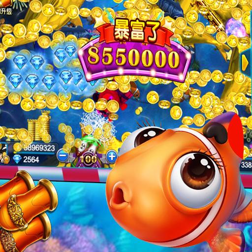 《小玛丽捕鱼》如何在游戏里获得更多的免费金币