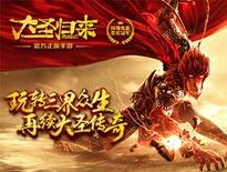《西游记之大圣归来》4月12日删测开启CG首爆