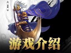 《猛将兄留步》-游戏介绍