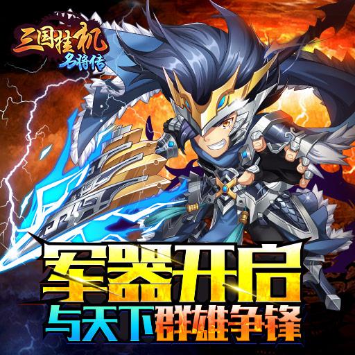 """《三国挂机名将传》新功能""""军器""""玩法大攻略!"""
