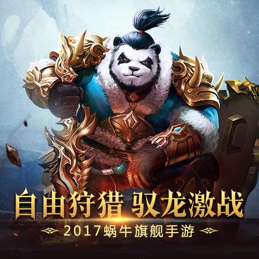 顶尖优化!《太极熊猫3:猎龙》安卓机型实测首曝
