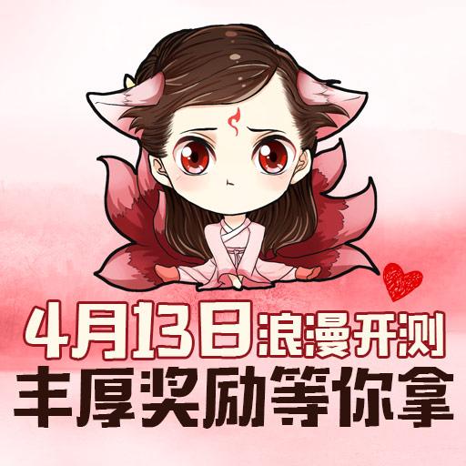 《三生三世十里桃花》4月13日开服了!!!