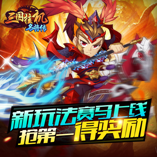 """《三国挂机名将传》全新玩法""""赛马""""大攻略!"""