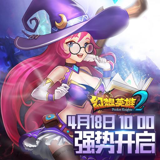 《幻想英雄2》4月18日震撼开启精英限号测试