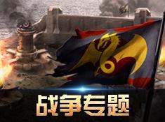 《舰队指挥官》战争专题