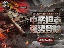 网易《坦克连》中系坦克震撼登场