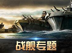 《舰队指挥官》战舰专题