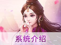 《笑傲乾坤》系统介绍