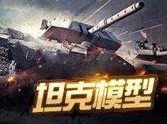 《第7装甲师》坦克模型