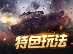 《第7装甲师》特色玩法