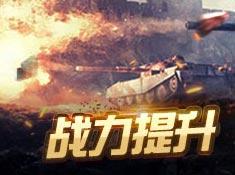 《第7装甲师》战力提升
