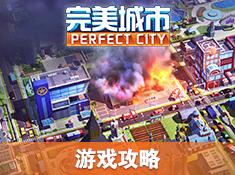 《完美城市》大神养成记丨游戏攻略专题