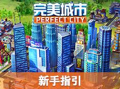 《完美城市》新手快速成长必看丨新手攻略合集