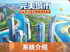 《完美城市》系统玩法合集