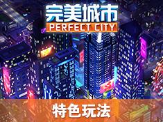 《完美城市》特色玩法合集