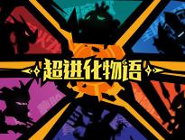 《超进化物语》8月30日不删档公测火爆来袭!
